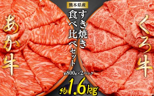 熊本県産あか牛くろ牛すき焼きセット<ハローフーズ>【熊本県五木村】