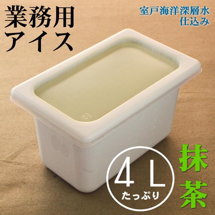 MT029抹茶4L 業務用アイス