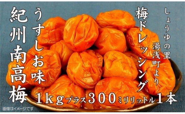 M6040_紀州南高梅うすしお味 1kgと梅ドレッシング 1本