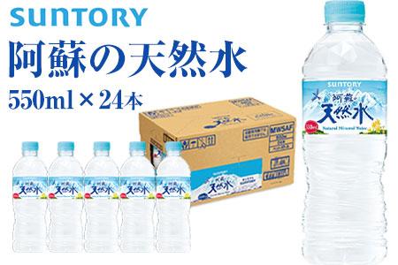 サントリー熊本工場製造 阿蘇の天然水 550mlペット (550ml×24本) 《30日以内に順次出荷(土日祝除く)》熊本県御船町