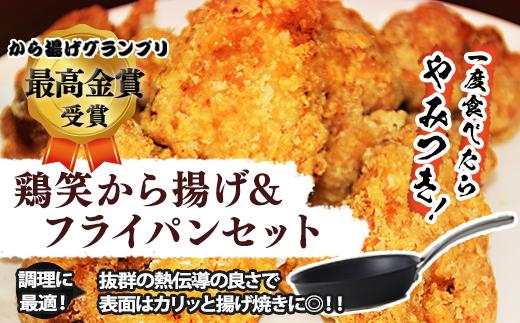 【から揚げグランプリ最高金賞受賞】鶏笑から揚げ&フライパンセット