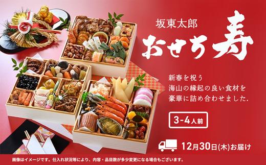 K1790 【12/30お届け】坂東太郎 おせち料理「寿」3段重(オリジナル食前酒付き)