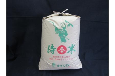 C4039 岩船産 侍米(SAMURICE) 昔コシヒカリ(玄米)