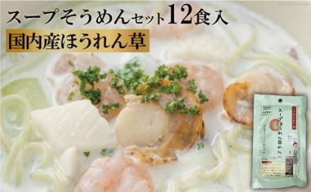 AD132伝統の味が若者のアイデアで進化 スープそうめんセット(ほうれん草)