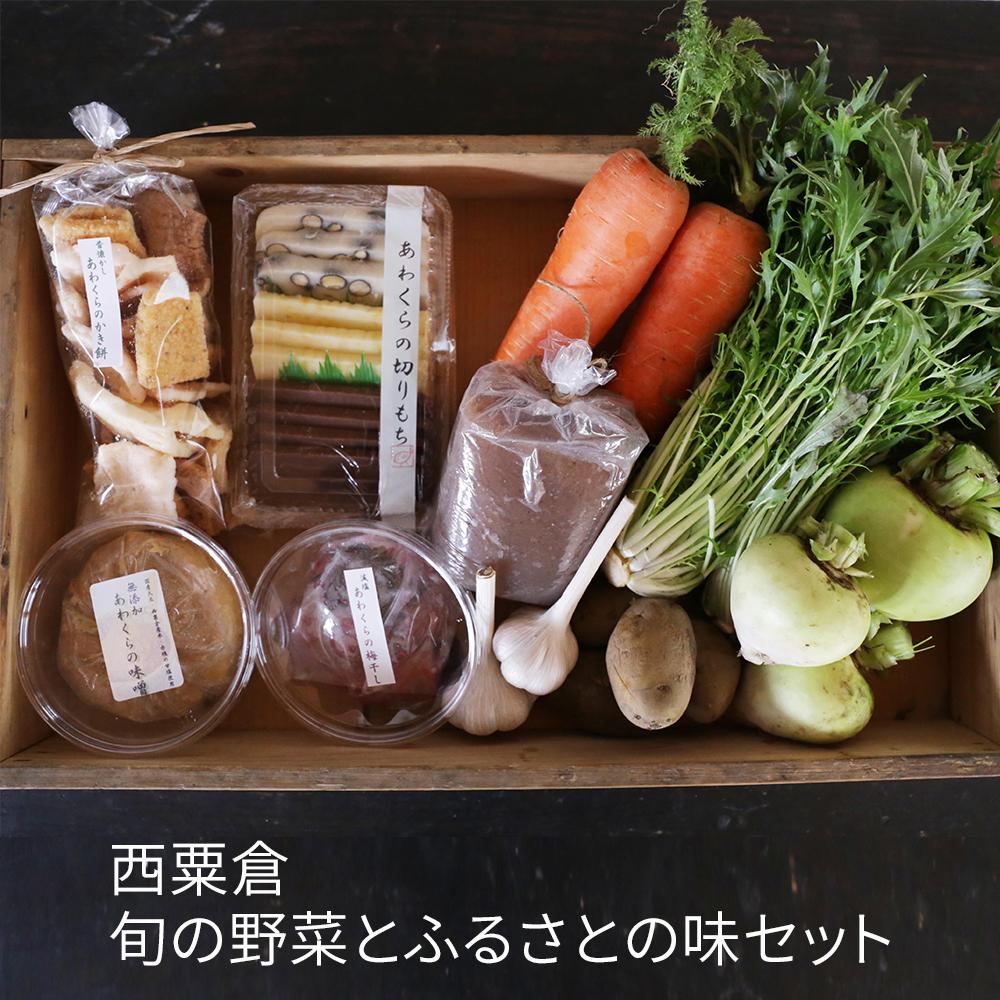 A79 西粟倉 旬の野菜とふるさとの味セット