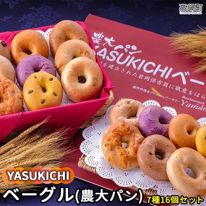 <YASUKICHIベーグル(農大パン)7種類16ケ入>翌月末迄に順次出荷【c442_sk】