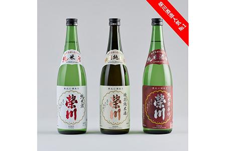 【榮川酒造人気No,1】榮川 会津産米純米酒 飲み比べセット