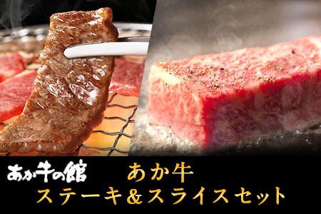 あか牛 ステーキ&スライスセット 計1.1kg 《30日以内に順次出荷(土日祝を除く)》 あか牛の館 熊本県南阿蘇村