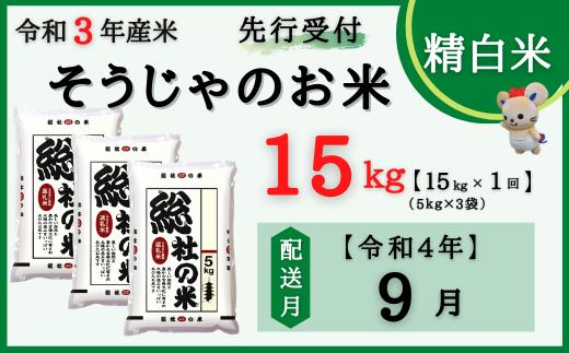 21-013-011.そうじゃのお米【精白米】15kg〔令和4年9月配送〕