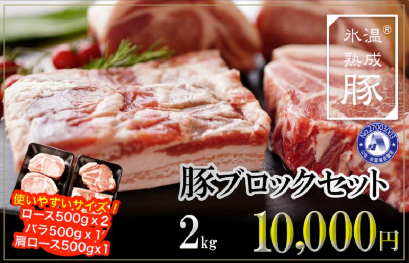 010B644 氷温(R)熟成豚 国産豚ブロックセット2kg(500g×4)