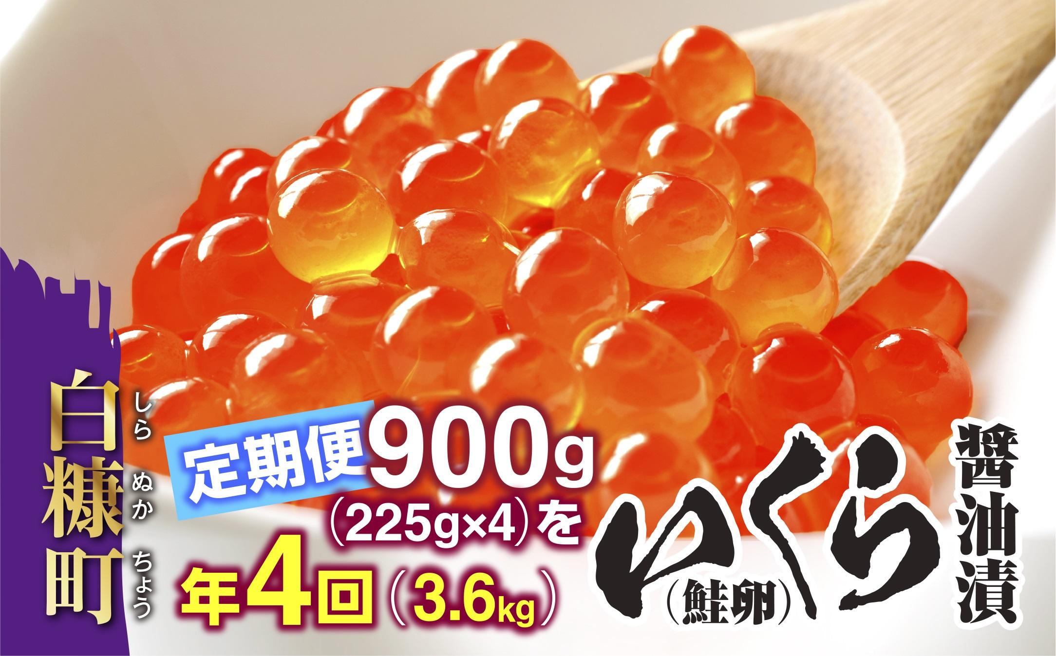 年4回!いくら醤油漬(鮭卵)定期便 【900g(225g×2×2)×4回(2月・5月・8月・11月)】
