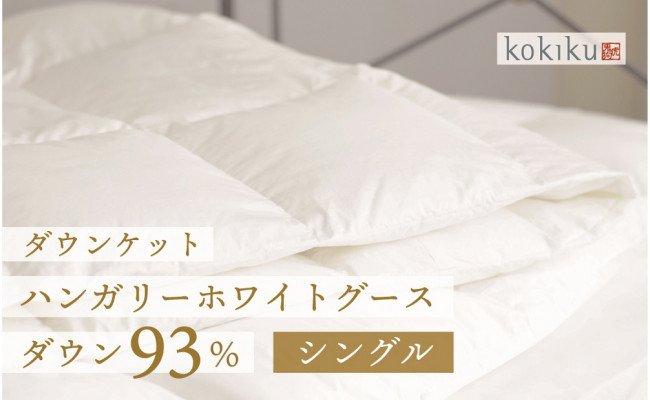 シングル【ダウンケット】ハンガリーホワイトグース ダウン93% 羽毛肌掛けふとん【kokiku】