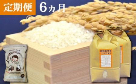 AD104【定期便】特別栽培米ながさきにこまる・押麦セット  6ヵ月毎月発送