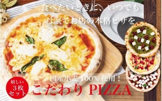 S160【スイーツピザ】ご家庭で本格ピザを!こだわりの手作り石窯ピザ3枚セット