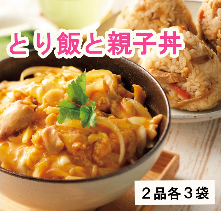 EV003_【みつせ鶏 とり飯の素・親子丼セット】丼ぶり 簡単 お手軽 昼食 大人気 冷凍