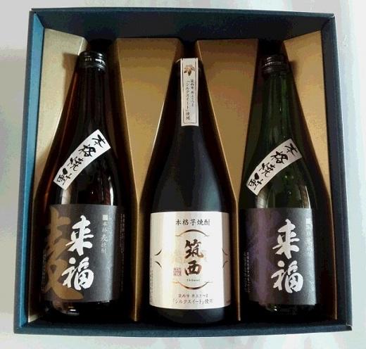 【来福】焼酎セット[AM009ci]