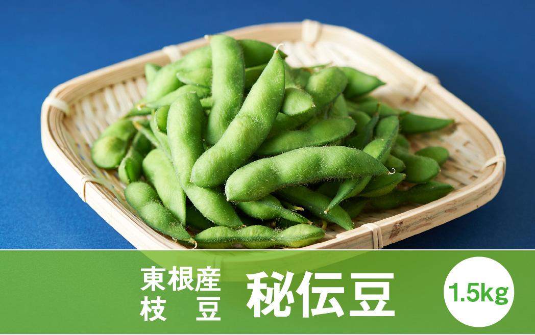 枝豆「秘伝豆」1.5kg(2021年9月中旬~下旬送付) P-1561
