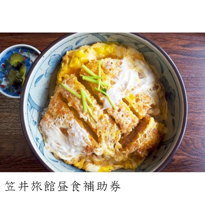 【07007】笠井旅館昼食補助券