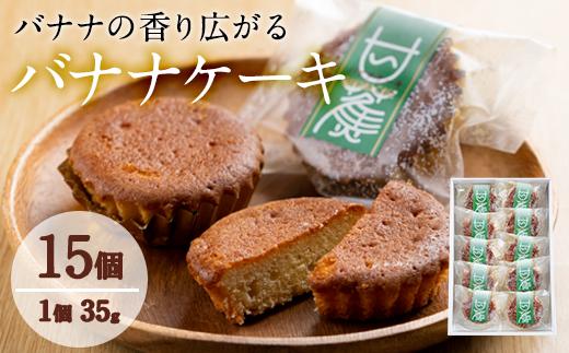 【10660】香り広がるバナナケーキ(約35g×15個セット) 【吉川菓子店】