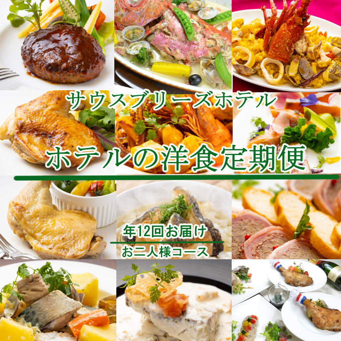 SB021【ホテルメイドの洋食惣菜】定期便!!年12回お届け【お二人様向け】