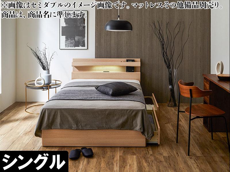 EO294_【開梱設置 完成品】ブール3 シングル ベッド 引き出しタイプ ナチュラル コンセント付き 棚付き モダン 家具