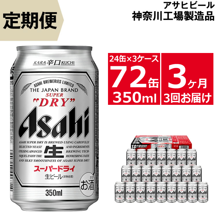 3-0061【定期便3ケ月】アサヒスーパードライ350ml 24本×3ケース