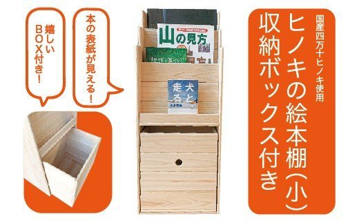 21-650.国産 四万十ヒノキ使用 『ひのきの絵本棚 小(収納ボックス付)』