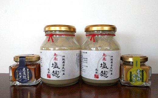オリジナル塩こうじ&豆腐ようモダンセット