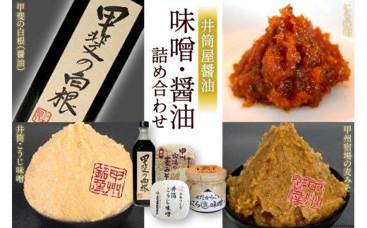 2-10.井筒屋醤油の味噌・醤油 詰め合わせセット