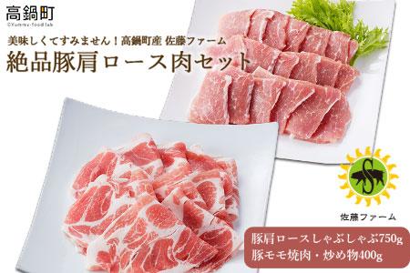 <高鍋町産 佐藤ファーム 絶品豚肩ロース肉セット合計1.15kg>翌月末迄に順次出荷【c482_ns】