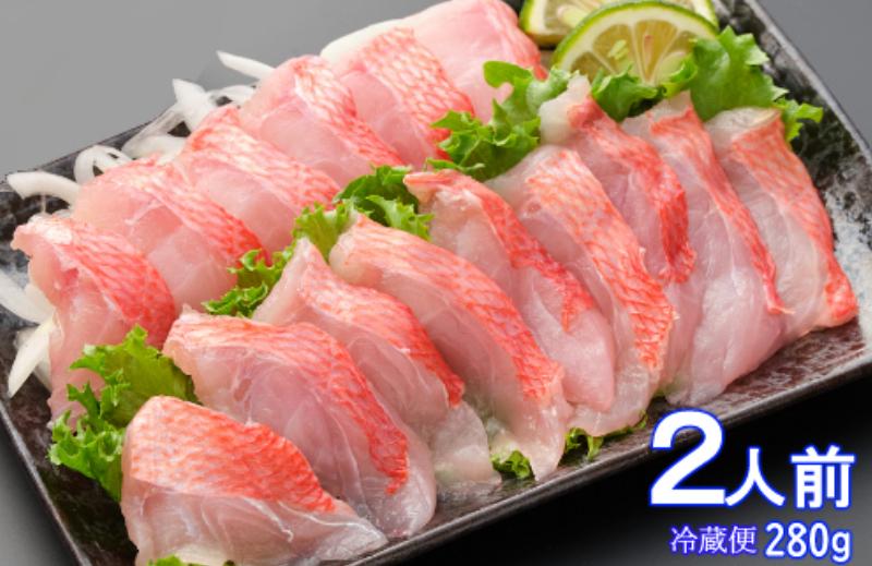 KG027花月の金目鯛のしゃぶしゃぶ(冷蔵140g×2パック)