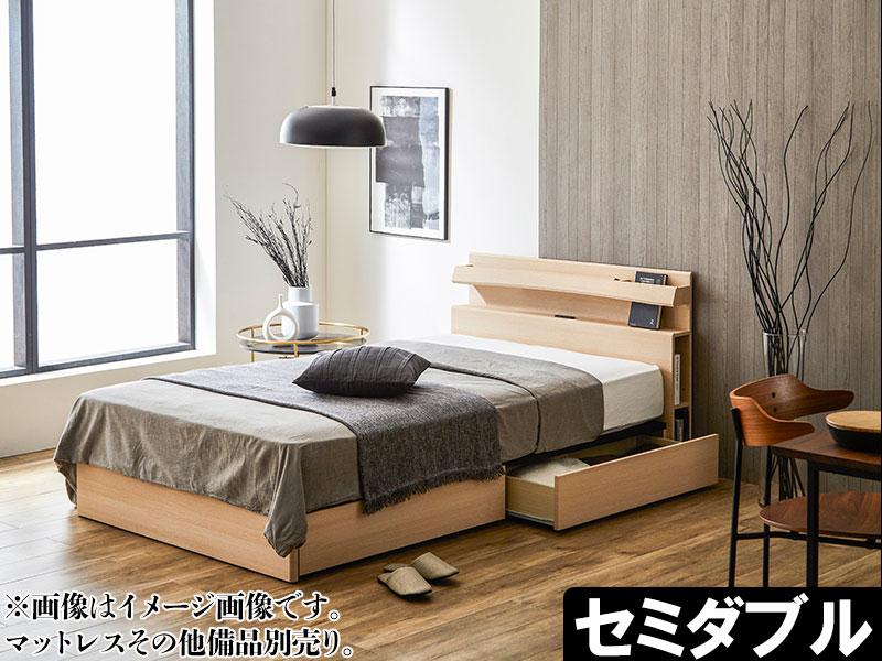 EO303_【開梱設置 完成品】ブール3 セミダブル ベッド 引き出しタイプ ナチュラル コンセント付き 棚付き モダン 家具