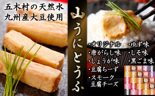 No.041 五木屋本舗の山うにキューブ「奏」 / 豆腐 味噌漬 九州産大豆・天然水使用 熊本県 特産
