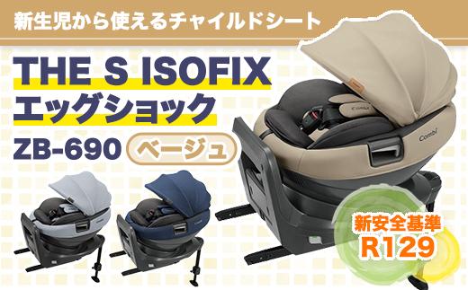 チャイルドシート【コンビ】THES ISOFIX エッグショック ZB-690 ベージュ