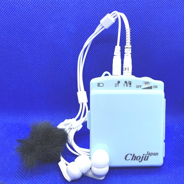 聴覚補助器・集音器「Choju」
