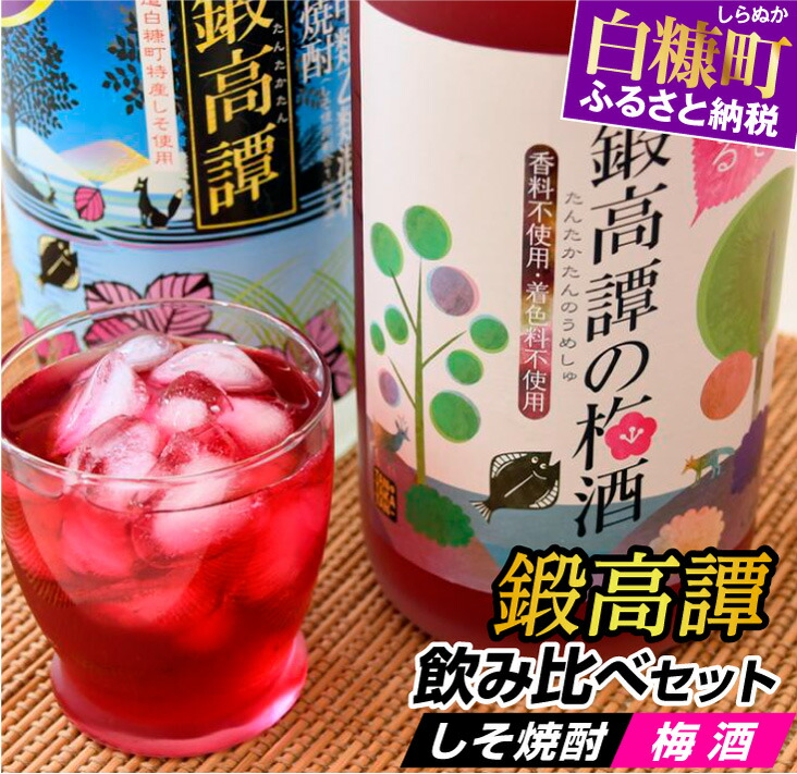鍛高譚(たんたかたん)・鍛高譚の梅酒[1800ml]【2本セット】