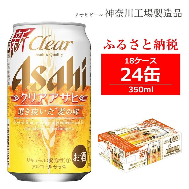 3-0032 アサヒビール クリアアサヒ 350ml×24缶 18ケース(同時配送)