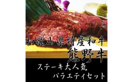 AB6702_【お歳暮】【熊野牛】ステーキ大人気バラエティセット3種