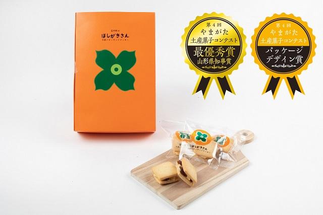 10個入り!干柿バターサンドクッキー「庄内町のほしがきさん」