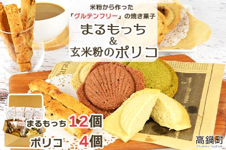 <米粉から作った焼き菓子 まるもっち&玄米粉のポリコL>翌月末迄に順次出荷【c882_mb】