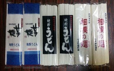 地粉うどん「せき麺×2」・地粉うどん「柴胡の国の麺×2」・地粉うどん「相模の麺×2」詰合せ合計1.5kg(各250g×2袋)