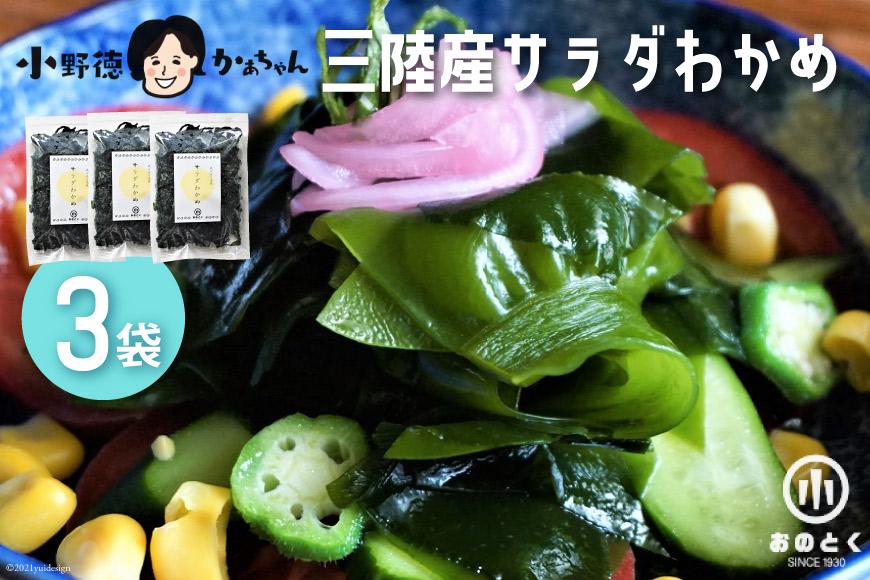 【2つの食感♪】三陸産 サラダわかめ 150g×3袋<小野徳>【宮城県気仙沼市】