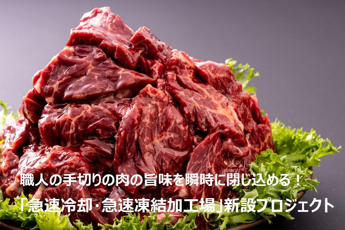 職人の手切りの肉の旨味を瞬時に閉じ込める!「急速冷却・急速凍結加工場」新設プロジェクト