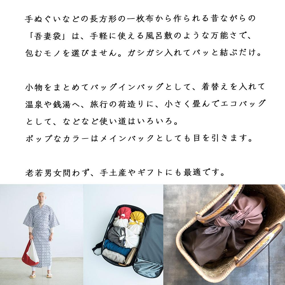 azuma2.jpg
