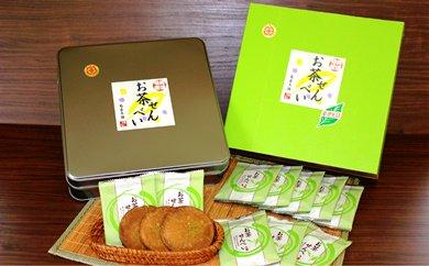 ※菊泉本舗 特選! お茶せんべい「マメ缶32枚入り」