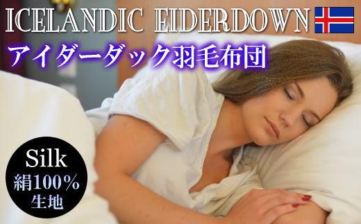 【アイダーダウン】羽毛布団キングサイズ230X210cm