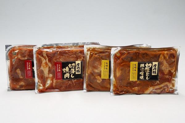 庄内豚切り落とし!焼肉4袋セット(生姜だれ・味噌だれ)