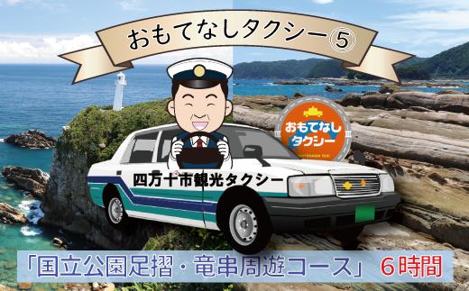 21-960.おもてなしタクシー⑤「国立公園足摺・竜串周遊コース」6時間