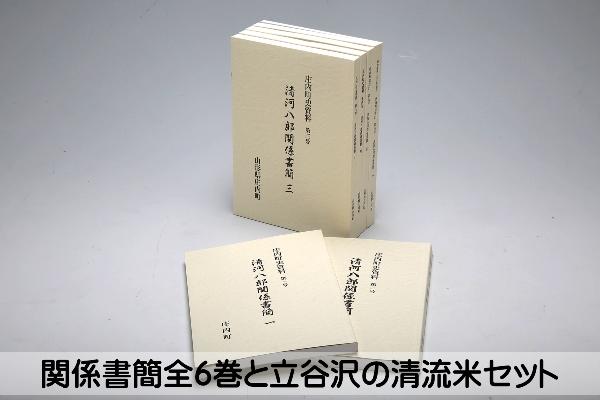 清河八郎関係書簡全6巻と清流米セット