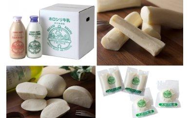 01 ホロシリ牛乳とホロシリ牛乳チーズ詰め合わせセット 10,000円